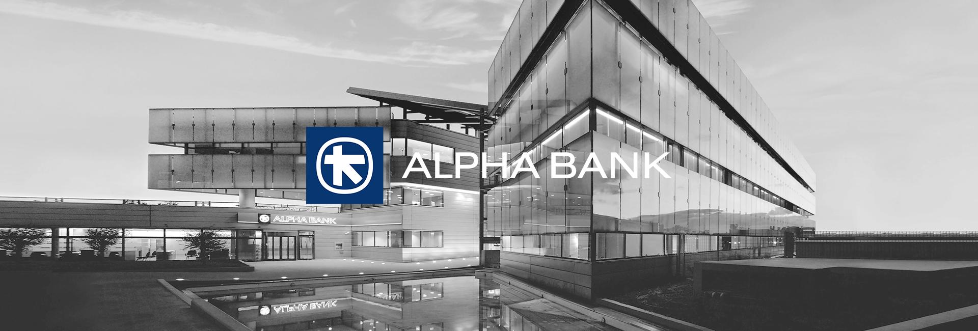 Επέκταση Συνεργασίας με την ΑLPHA BANK